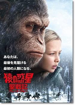 猿の惑星 聖戦記(グレート・ウォー)