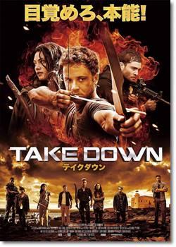 TAKE DOWN/テイクダウン