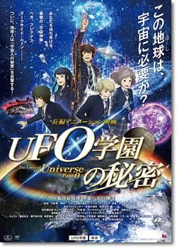 UFO学園の秘密
