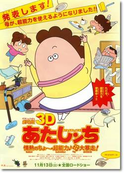 劇場版3D あたしンち 情熱のちょ~超能力♪母 大暴走!