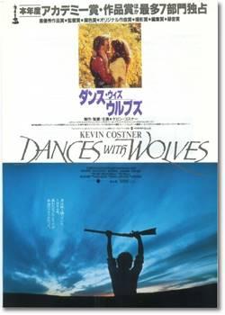 ダンス・ウィズ・ウルブズ