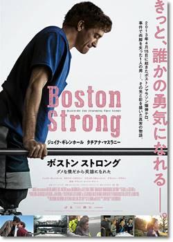 ボストン・ストロング ダメな僕だから英雄になれた