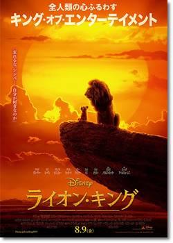 ライオン・キング(実写版)