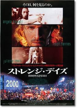 ストレンジ・デイズ 1999年12月31日
