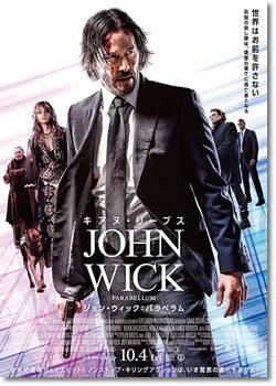 ジョン・ウィック3 パラベラム