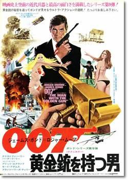 007 黄金銃を持つ男
