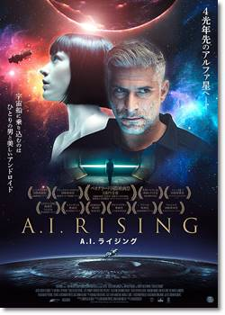 A.I.ライジング
