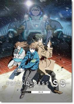 PSYCHO-PASS サイコパス Sinners of the System Case.1 罪と罰