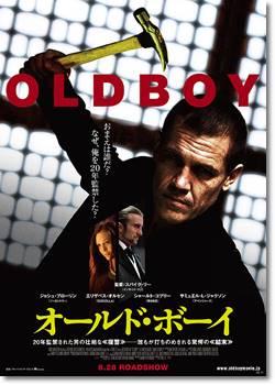 オールド・ボーイ(2013)