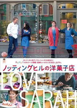 ノッティングヒルの洋菓子店