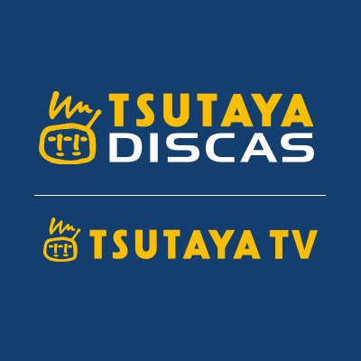 TSUTAYA TV/DISCASのロゴ画像