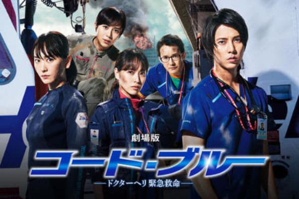 劇場版 コード・ブルー -ドクターヘリ緊急救命- 1